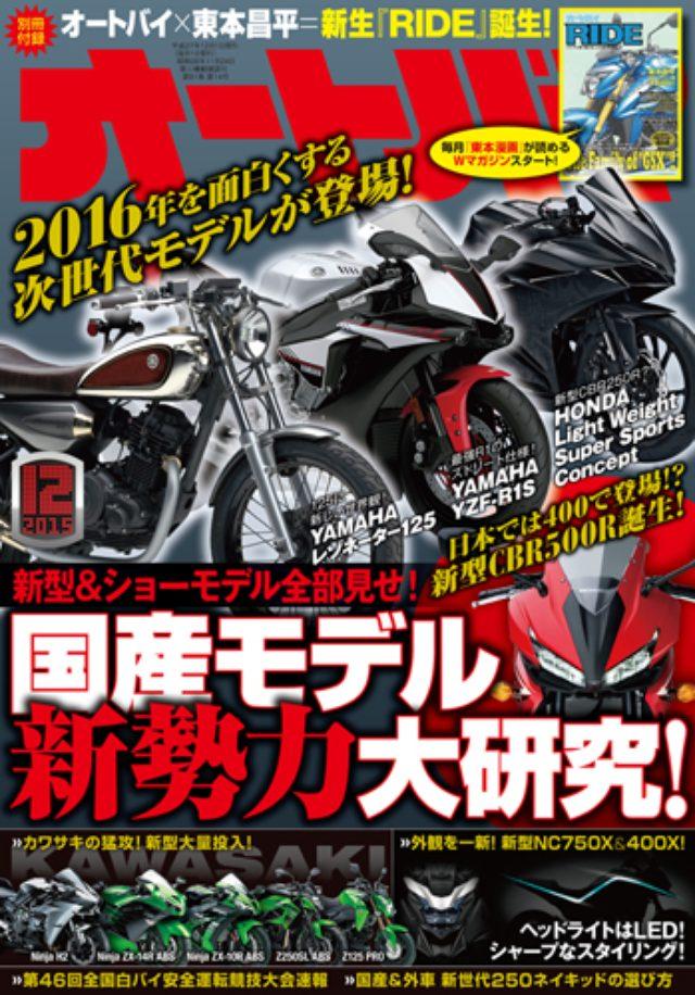 画像: コンテンツ提供: モーターマガジン社 / オートバイ 2015年12月号 別冊付録 RIDE