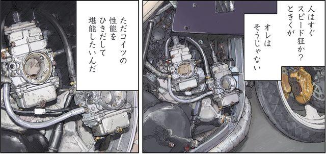 画像2: ©東本先生/モーターマガジン社