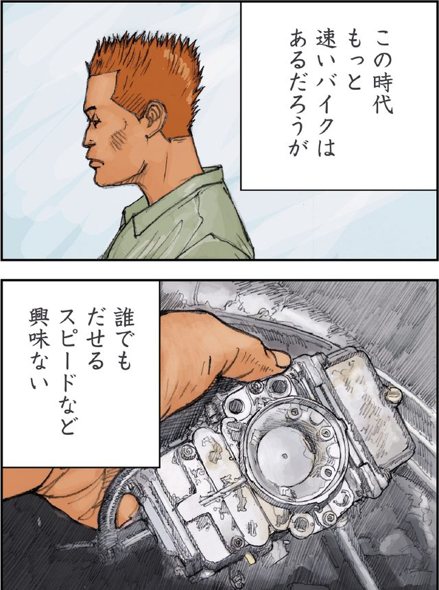 画像1: ©東本先生/モーターマガジン社
