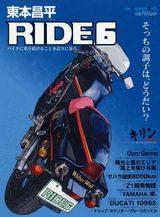 画像2: 【正当なる後継者・RG500Γ】バイクの身震いは疾走への期待 -RIDE6より