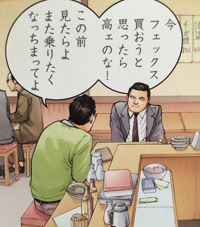 画像: 急にFXを譲って欲しいと懇願してきた神崎先輩に困惑する主人公