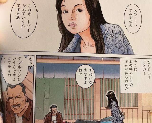画像: 昔の彼女と瓜二つの若い女性に、年甲斐もなく心ざわつかせる(©東本昌平/モーターマガジン社)