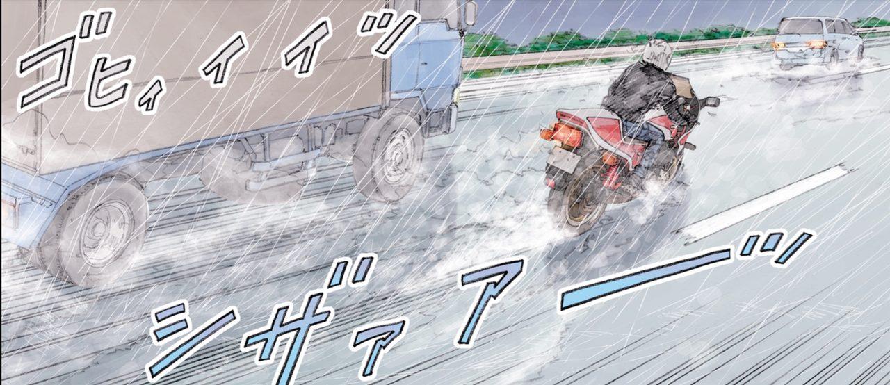 画像: 猛烈な豪雨に水煙があがる・・・©東本昌平先生/モーターマガジン社