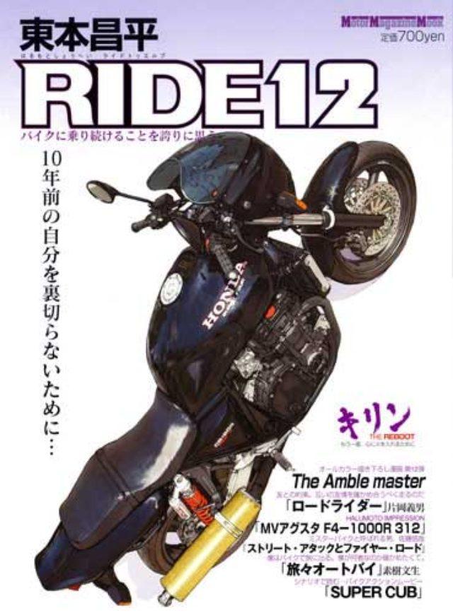 画像: モーターマガジン社 / 東本昌平 RIDE 12