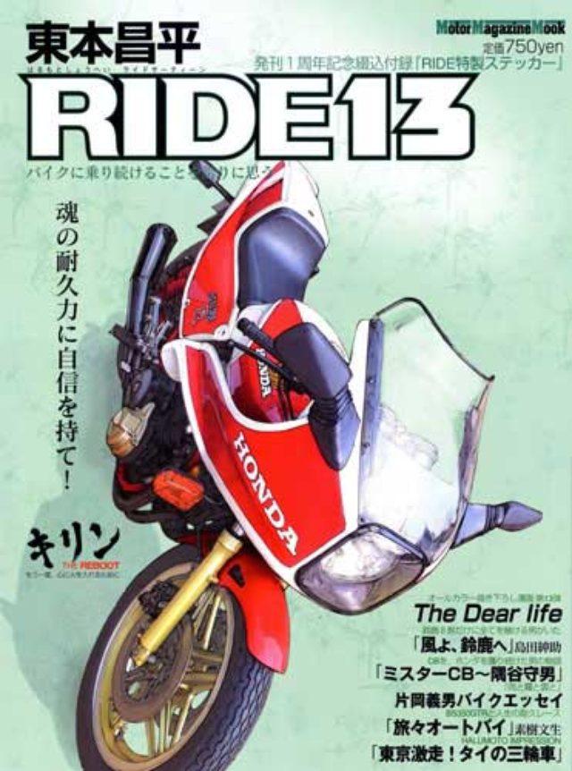 画像: モーターマガジン社 / 東本昌平 RIDE 13