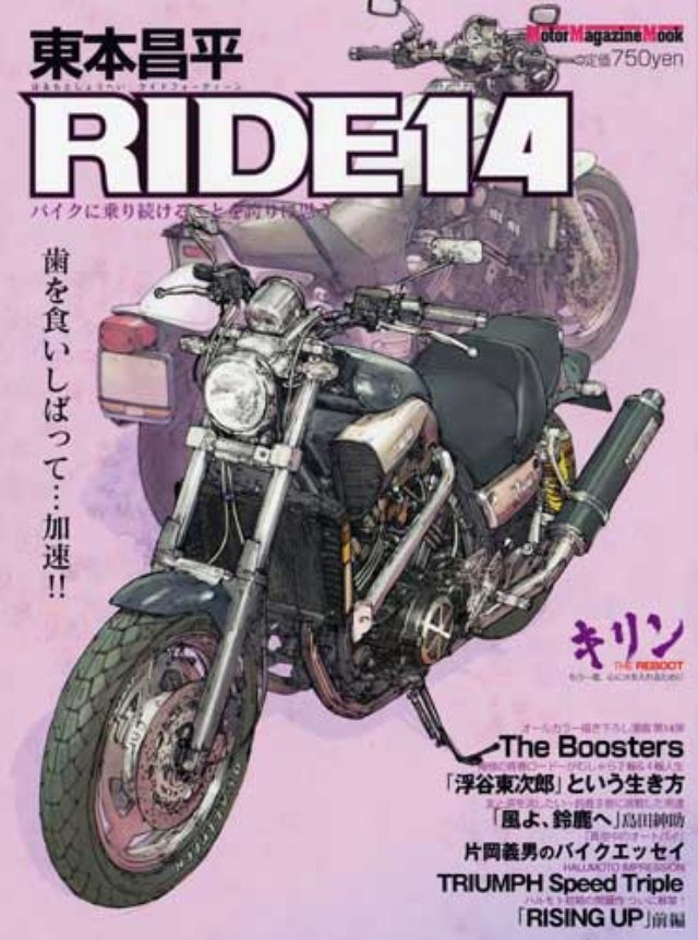 画像: モーターマガジン社 / 東本昌平 RIDE 14