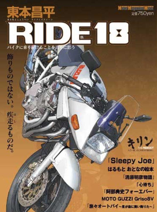 画像: モーターマガジン社 / 東本昌平 RIDE 18
