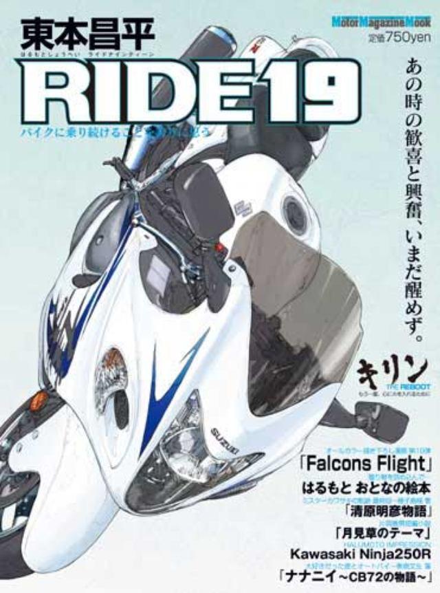 画像: モーターマガジン社 / 東本昌平 RIDE 19