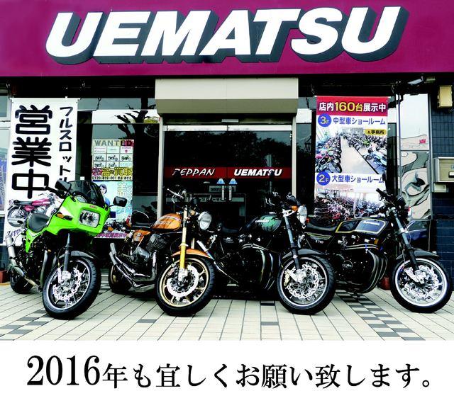 画像: ウエマツ UEMATSU 絶版車ディーラー HOME