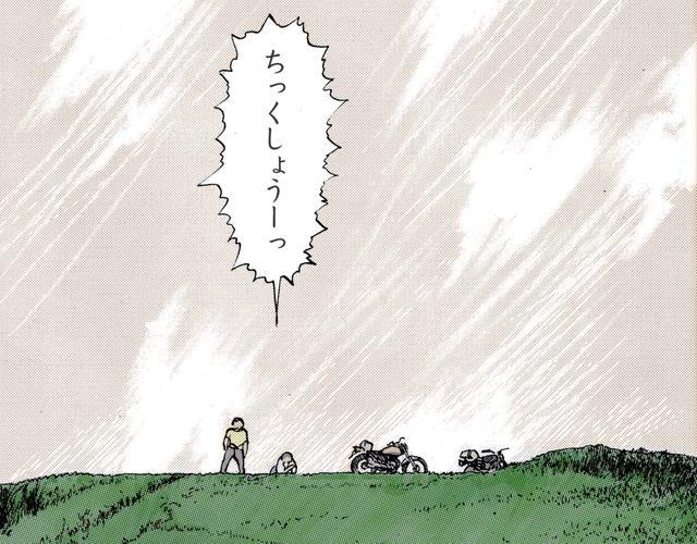 画像: ちくしょう!キリンの声が北海道の大地に響いた・・。 ©東本昌平先生/モーターマガジン社