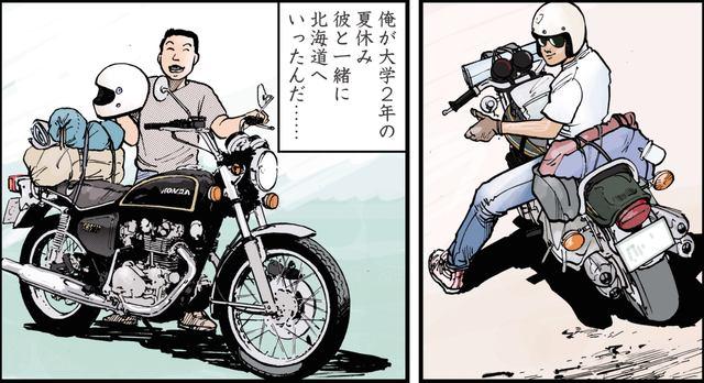 画像: いまではバイク屋をやっているが、バイクに乗るきっかけをくれたのは他ならぬキリンだった、と語るご主人。 ©東本昌平先生/モーターマガジン社