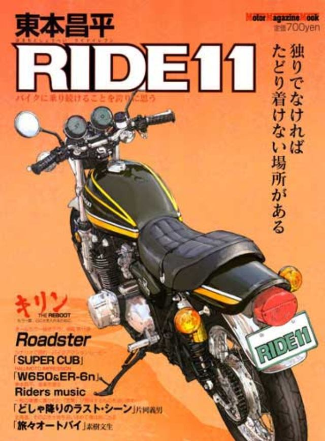 画像: モーターマガジン社 / 東本昌平 RIDE 11