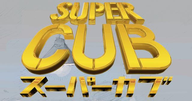 """画像1: 【名作一気!】日本が誇る""""世界のスーパースター""""、2008年に映画化〜『SUPER CUB』@『RIDE 11』"""
