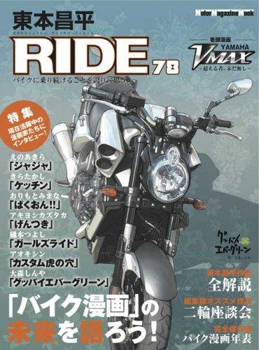 画像: コンテンツ提供: モーターマガジン社 / 東本昌平 RIDE 78