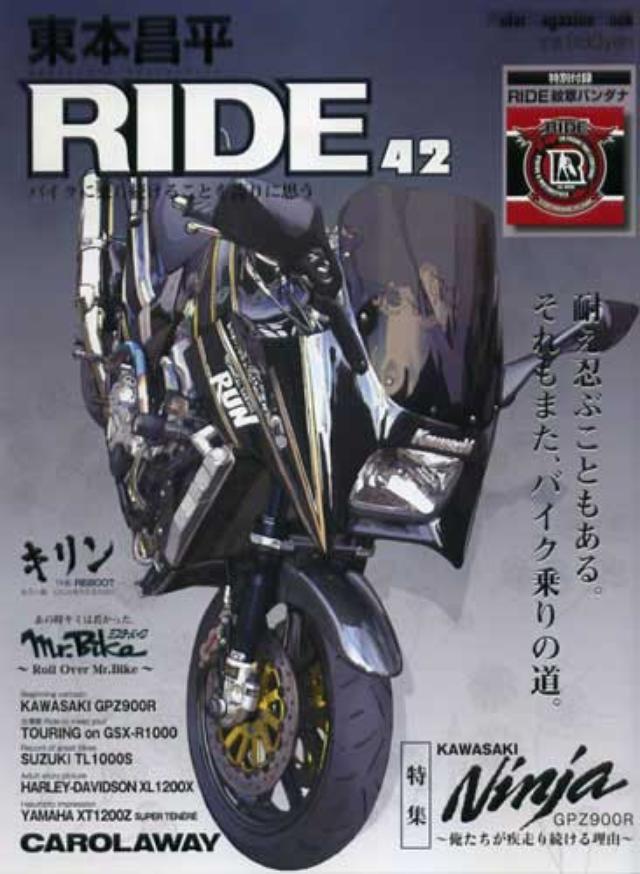 画像: コンテンツ提供: モーターマガジン社 / 東本昌平 RIDE 42