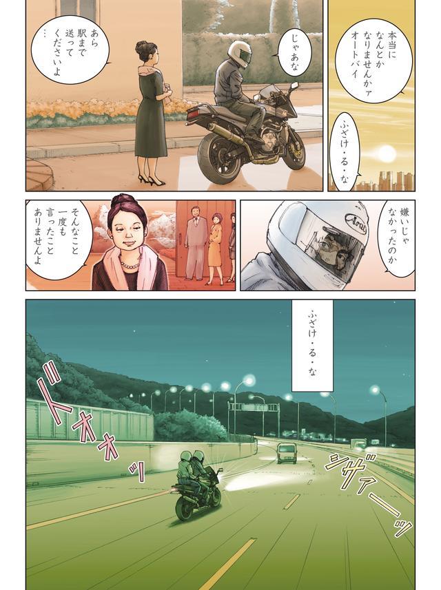 画像4: ©東本先生/モーターマガジン社