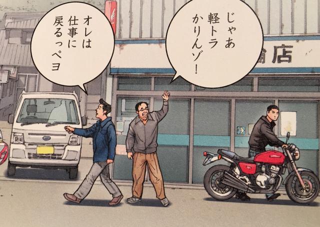 画像: 軽トラを借りる大谷さん(中央)と、CB400FOURでパトロールに出かけるゲンさん(右)