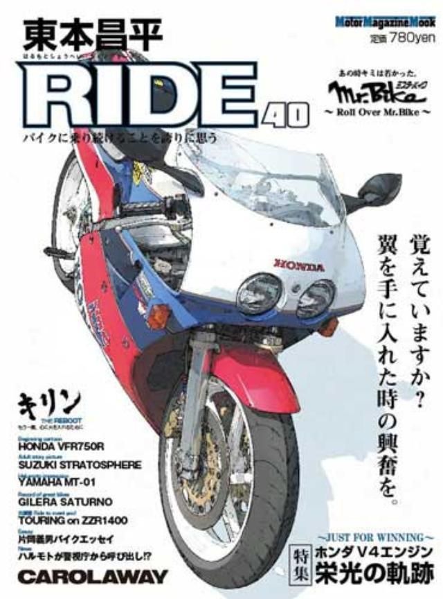 画像: コンテンツ提供: モーターマガジン社 / 東本昌平 RIDE 40
