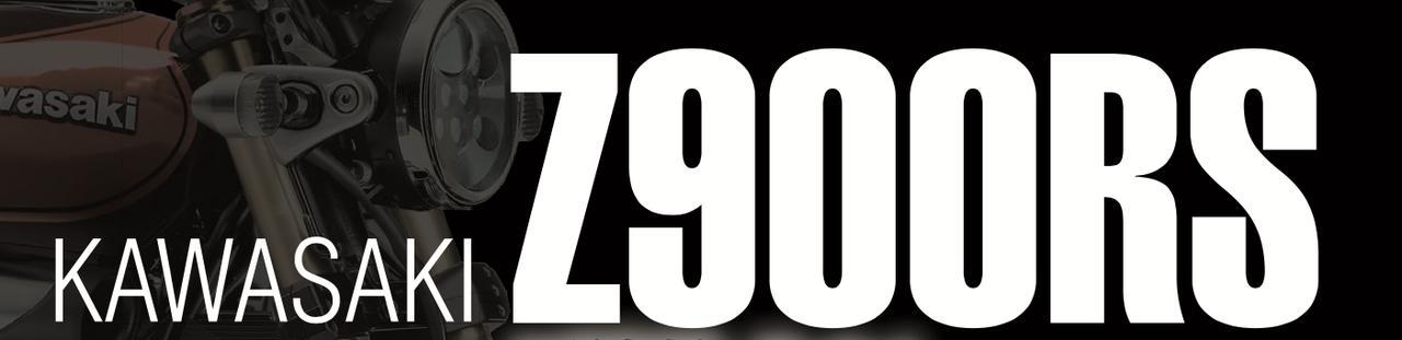 """画像: 【スクープ?】Kawasakiが 900ccのスーパーチャージャー搭載スポーツバイク """"Z900RS""""の開発中?"""