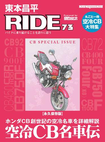 画像: コンテンツ提供: モーターマガジン社 / 東本昌平 RIDE 73
