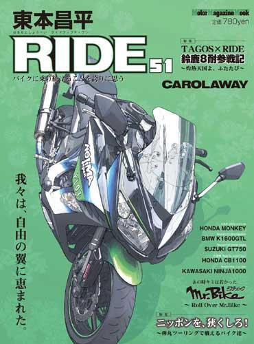 画像: コンテンツ提供: モーターマガジン社 / 東本昌平 RIDE 51