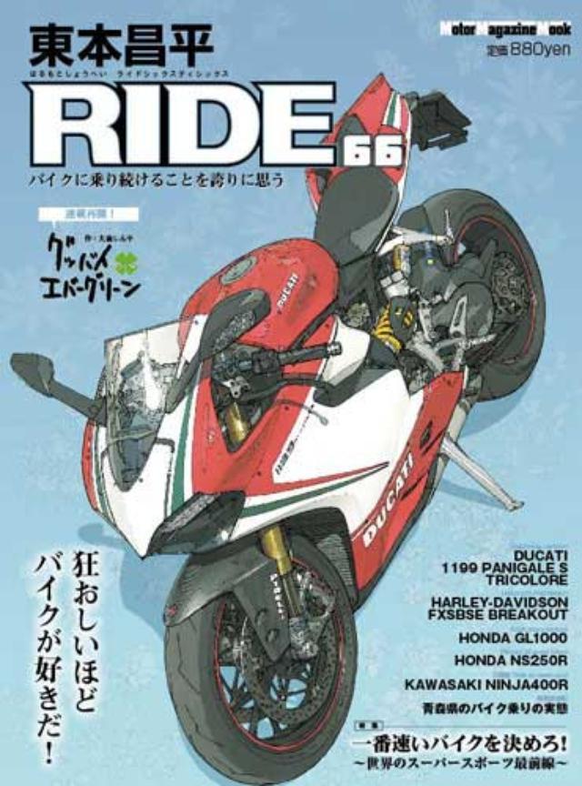 画像: コンテンツ提供: モーターマガジン社 / 東本昌平 RIDE 66