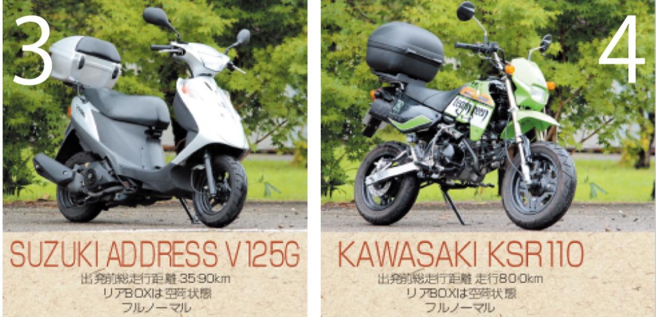 画像: (左) SUZUKI AD DRESS V 125G(右)KAWASAKI KSR110