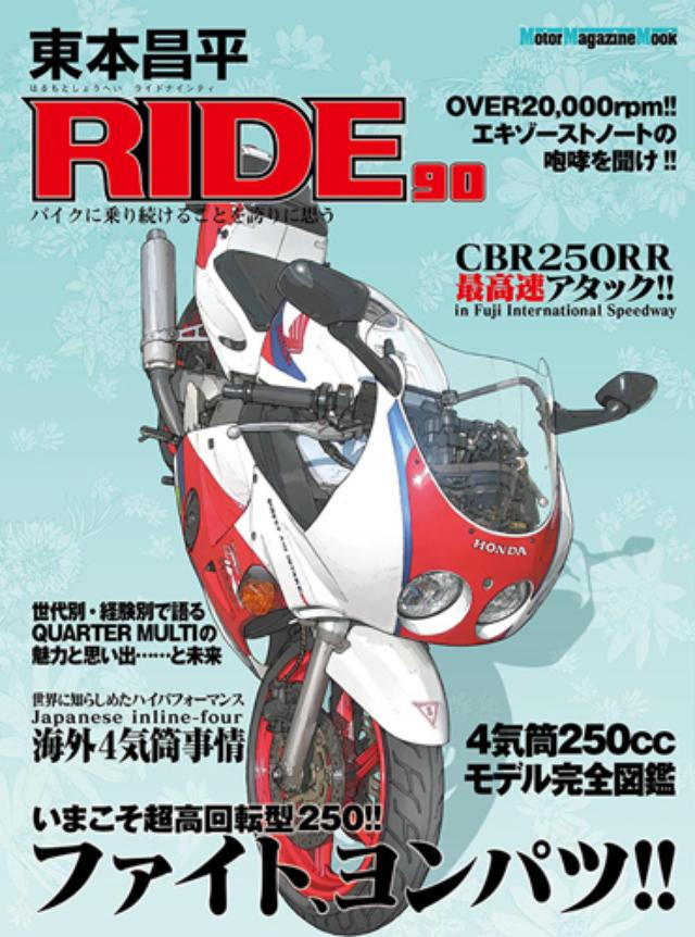 画像: コンテンツ提供: モーターマガジン社 / 東本昌平 RIDE 90