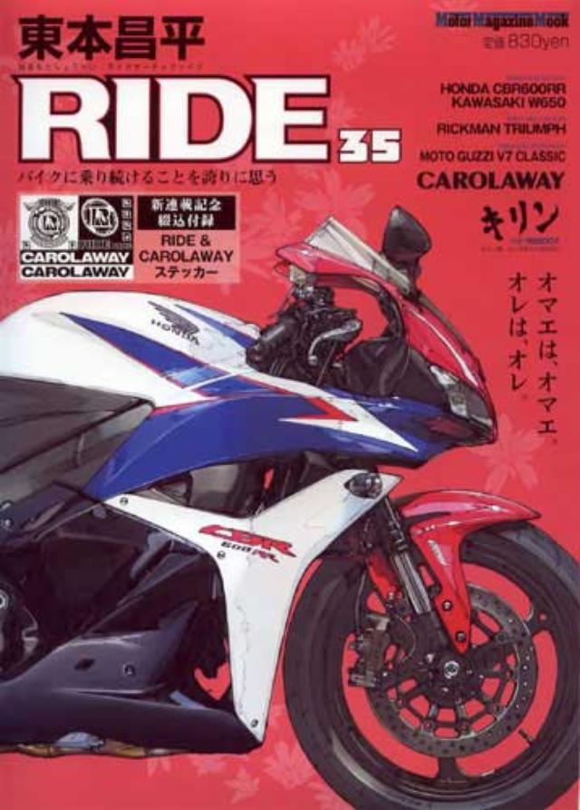 画像: コンテンツ提供: モーターマガジン社 / 東本昌平 RIDE 35