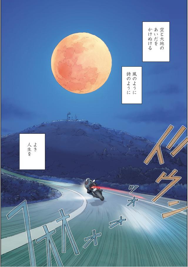 画像6: ©東本先生/モーターマガジン社
