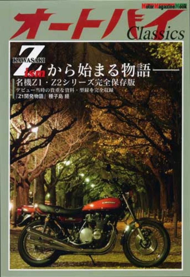 画像: コンテンツ提供:モーターマガジン社 掲載元:オートバイ Classics  Vol.1 Zから始まる物語