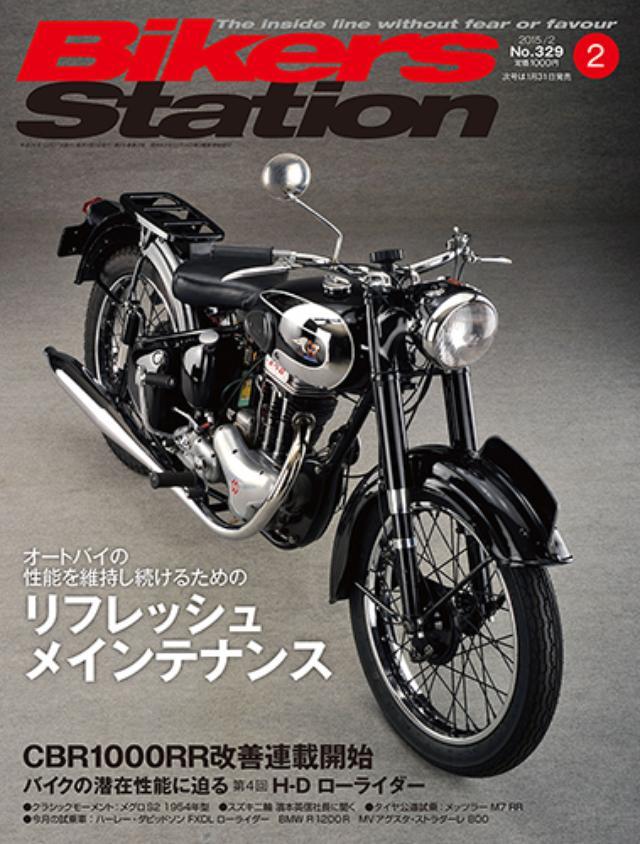 画像: コンテンツ提供:モーターマガジン社 掲載元:Bikers Station 2015年 2月号