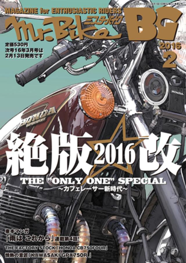 画像: モーターマガジン社 / Mr.Bike BG 2016年 2月号