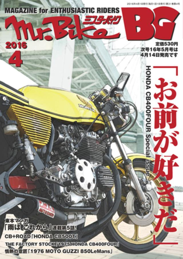 画像: モーターマガジン社 / Mr.Bike BG 2016年 4月号