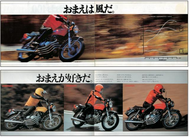 画像: 昭和49年という激動の時代に生まれた CB400FOUR。バイクメーカーに対する事前の予告無しに新道交法が施工、 中型免許ができたことで排気量 408ccのCB400FOURは大型自動二輪免許がないと乗れないことに。こうした経緯からホンダは昭和 51年に 398ccの CB400FOUR-1/ IIをリリース。当時の若者はストレートに近い形状のコンチネンタルタイプのハンドルとバックステップ気味に後退させられたステップ位置、そしてRCレーサーを思わせるロングシートに心躍らされたもの。