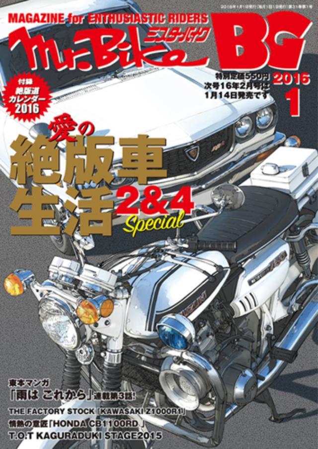 画像: モーターマガジン社 / Mr.Bike BG 2016年 1月号