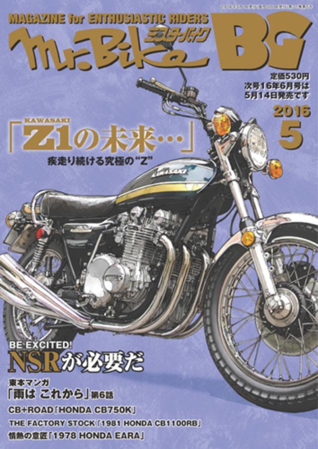 画像: モーターマガジン社 / Mr.Bike BG 2016年 5月号