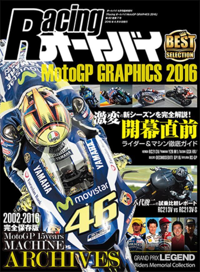 画像: コンテンツ提供:モーターマガジン社 掲載元: Racing オートバイ MotoGP GRAPHICS 2016