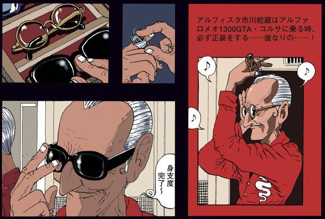 画像1: アルファ乗り(老人)vs 911乗り(老人)