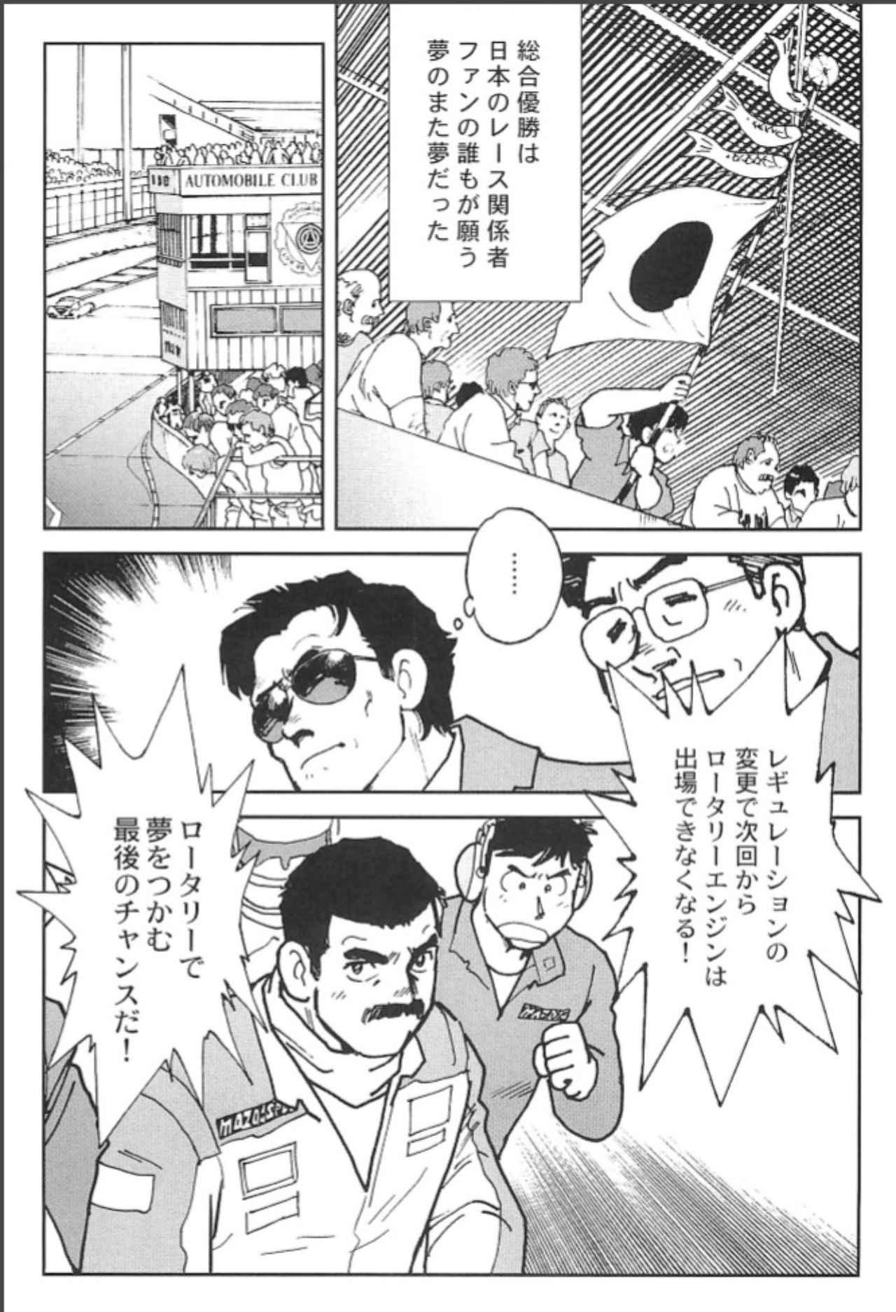 画像3: (夢を継ぐもの~ロータリー・エンジン開発物語@モーターマガジン社) blogs.yahoo.co.jp