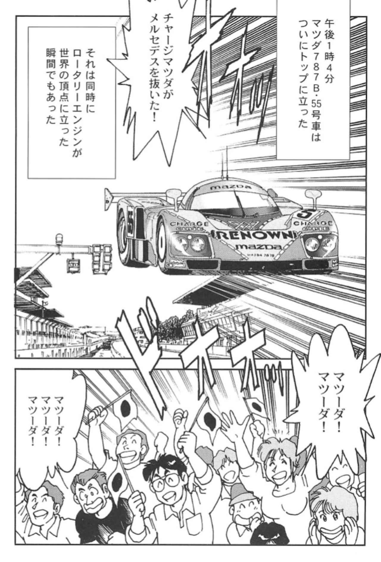 画像7: (夢を継ぐもの~ロータリー・エンジン開発物語@モーターマガジン社) blogs.yahoo.co.jp