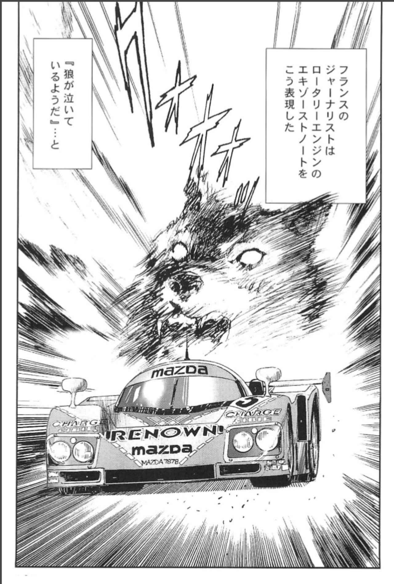 画像6: (夢を継ぐもの~ロータリー・エンジン開発物語@モーターマガジン社) blogs.yahoo.co.jp