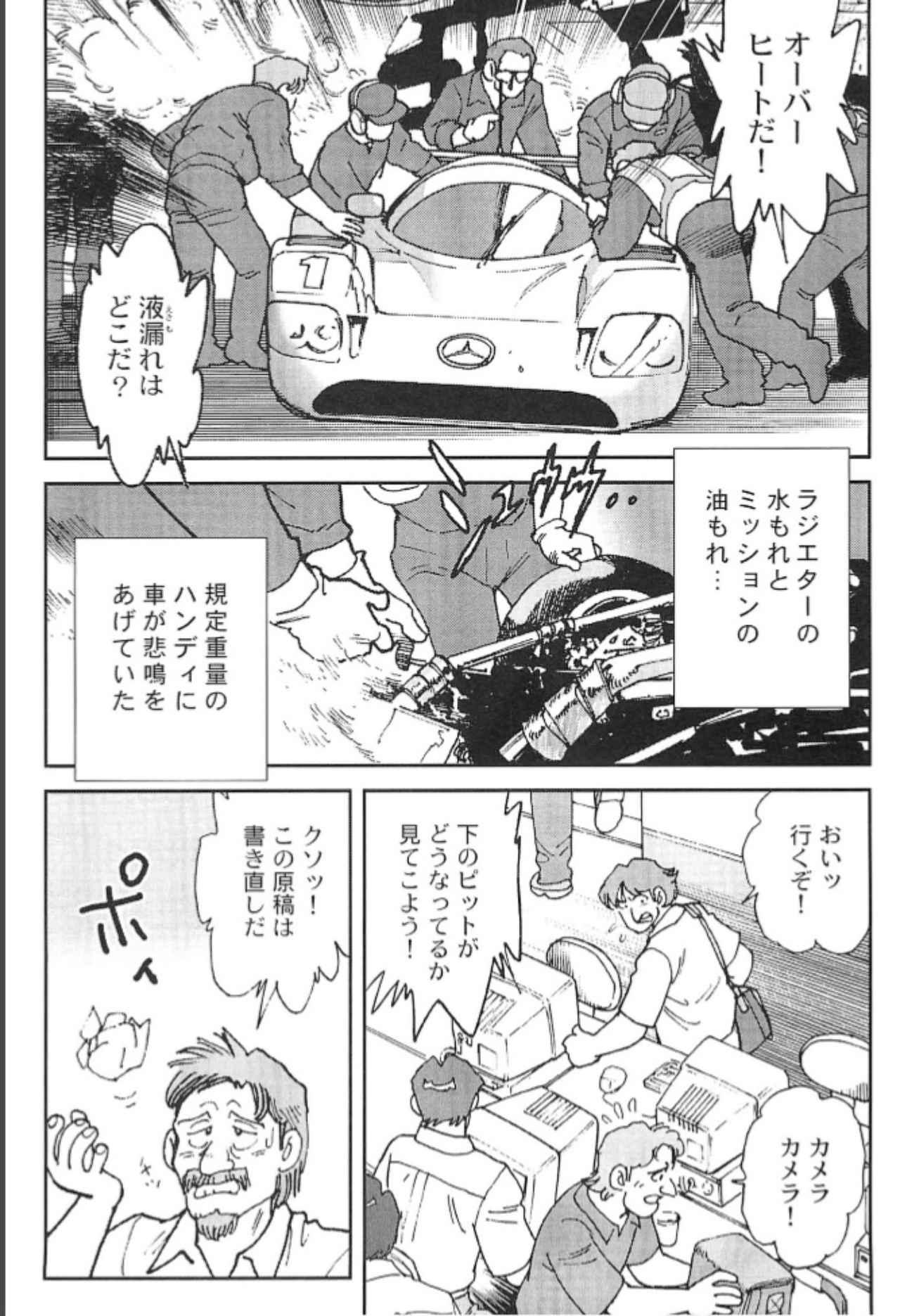画像5: (夢を継ぐもの~ロータリー・エンジン開発物語@モーターマガジン社) blogs.yahoo.co.jp
