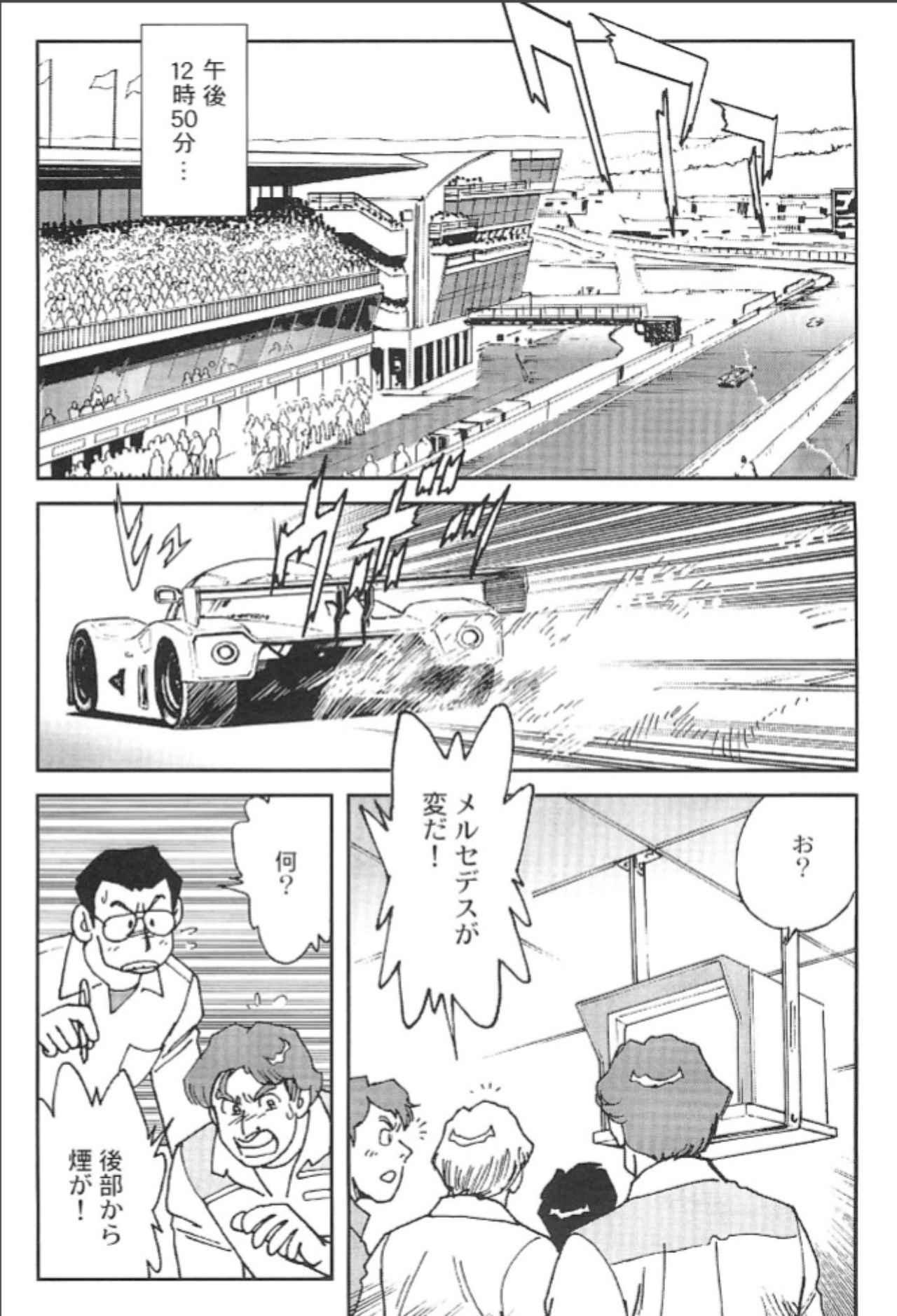 画像4: (夢を継ぐもの~ロータリー・エンジン開発物語@モーターマガジン社) blogs.yahoo.co.jp