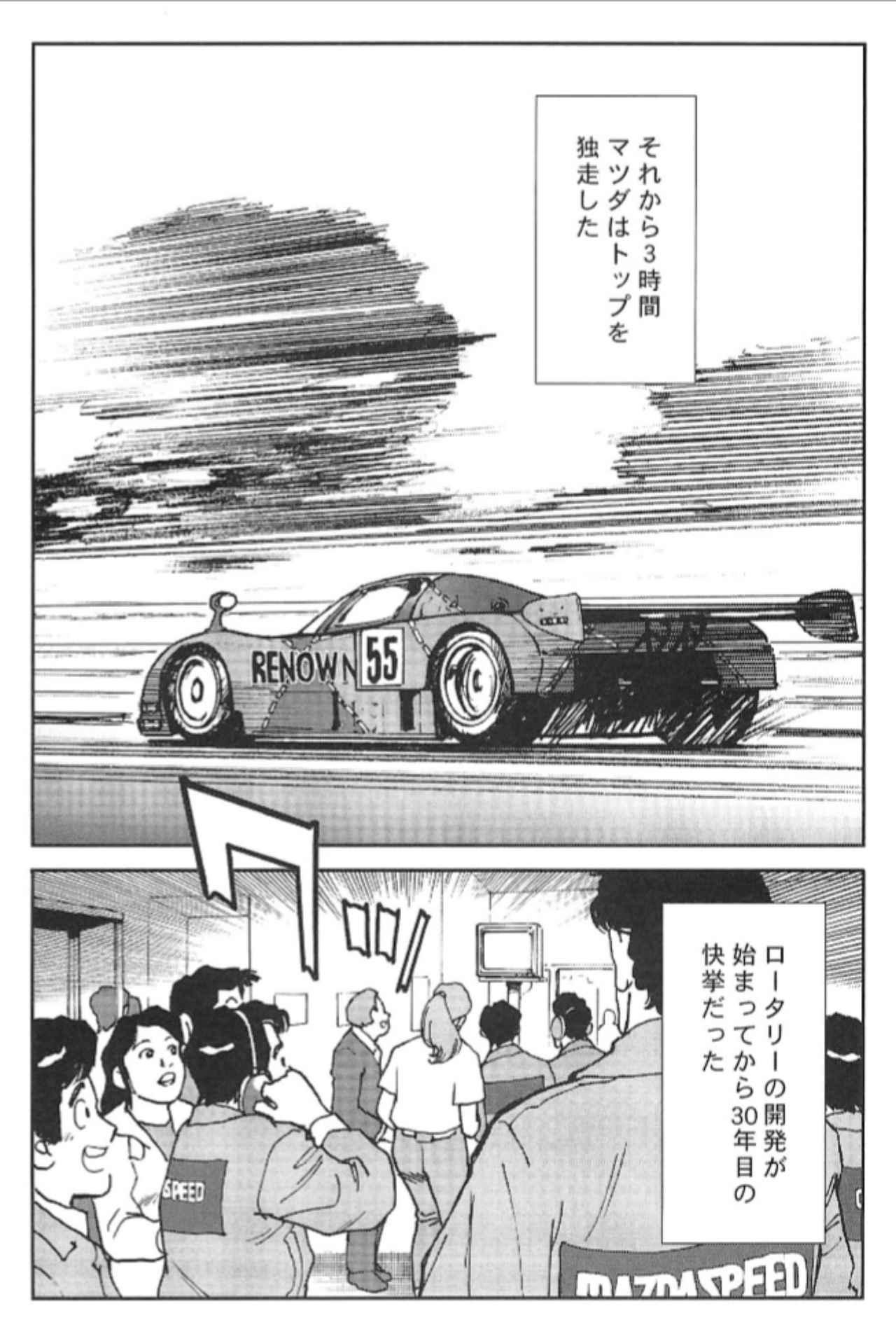 画像8: (夢を継ぐもの~ロータリー・エンジン開発物語@モーターマガジン社) blogs.yahoo.co.jp
