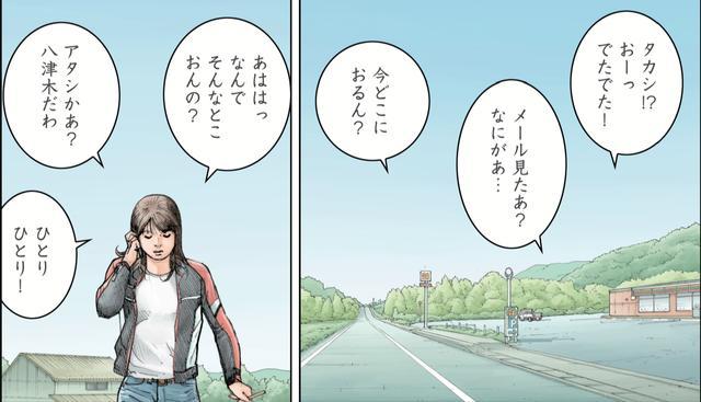 画像: SNSをみて、彼もオートバイで出かけていることを知り、思わず電話してしまう。