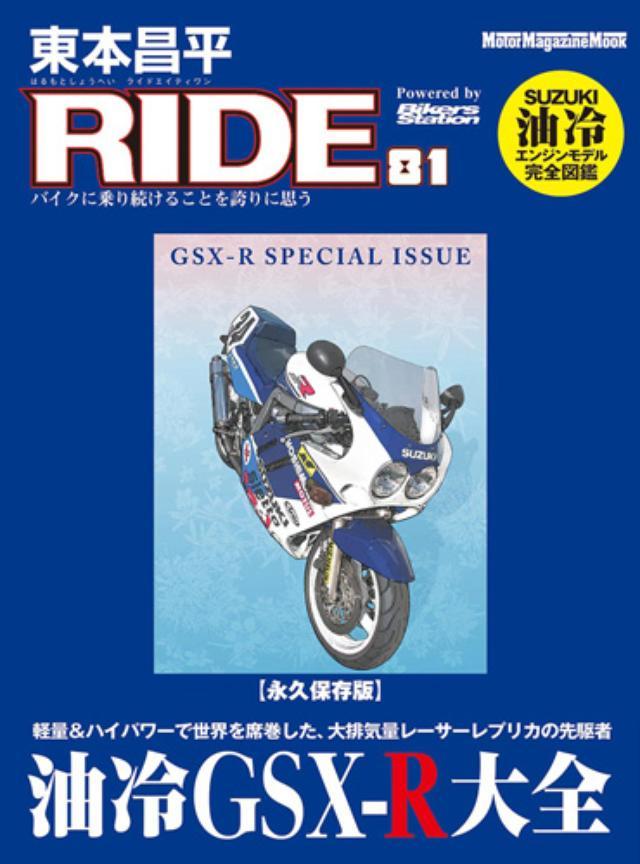 画像: モーターマガジン社 / 東本昌平 RIDE 81