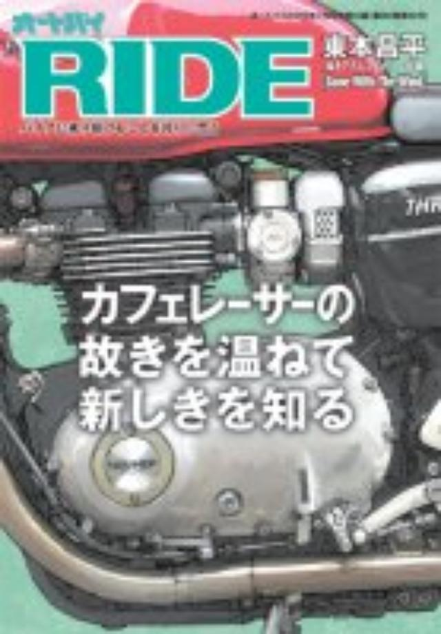 画像: モーターマガジン社 / オートバイ 2016年 7月号