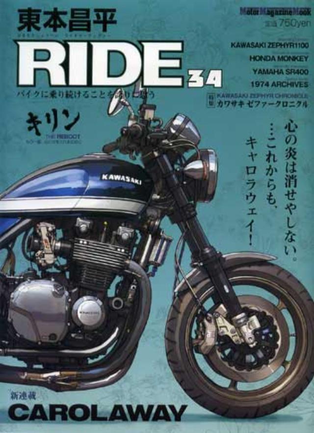 画像: モーターマガジン社 / 東本昌平 RIDE 34