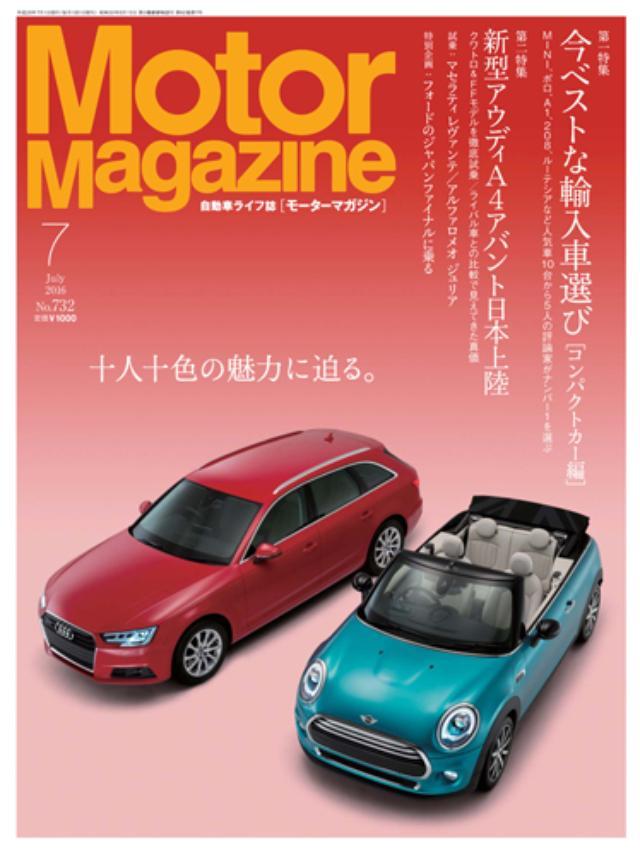 画像: モーターマガジン社 / Motor Magazine 2016年 7月号